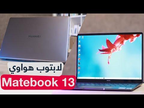 صورة  لاب توب فى مصر مراجعة لابتوب هواوي MateBook 13 الجديد : مناسب للطلاب والأعمال شراء لاب توب من يوتيوب