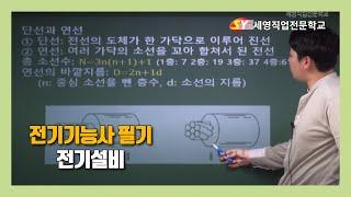 전기기능사 필기-전기설비/황재훈교수