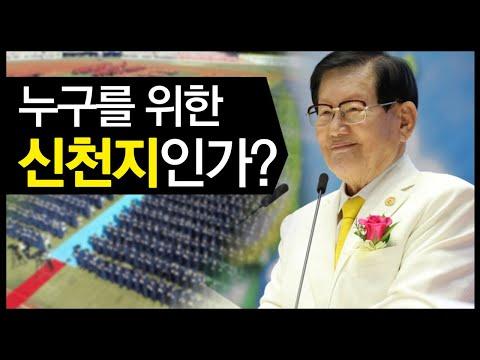 누구를 위한 신천지인가? / 이만희 교주 / 신천지  [대전MBC 시사플러스 ] / 2008년 6월 12일 방송