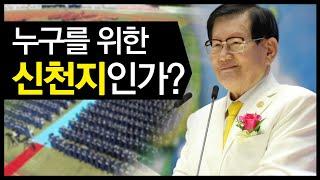 누구를 위한 신천지인가? / 이만희 교주 / 신천지   / 2008년 6월 12일 방송