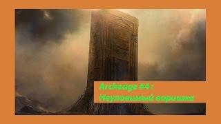 Archeage 1.7 #4: Квест ''Неуловимый воришка''