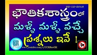 Download Physics || Most Important and Repeated Questions || GK in Telugu Mp3 and Videos