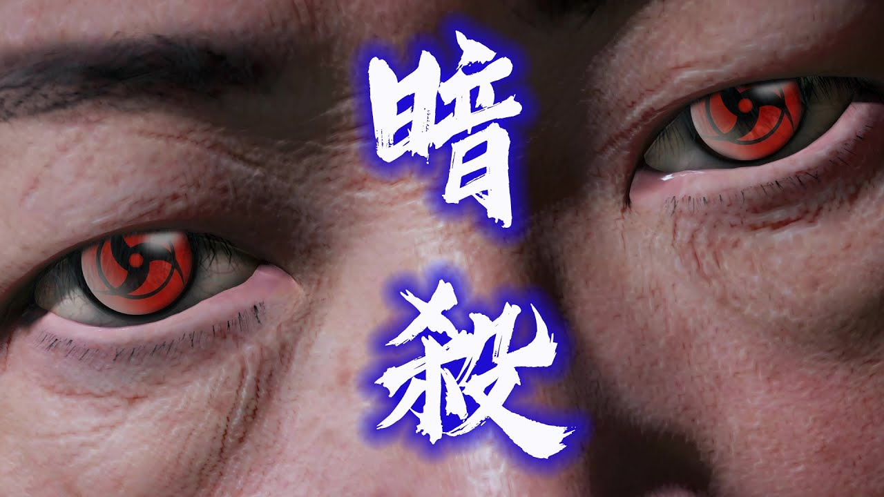 暗殺之鬼 l Ghost of Tsushima