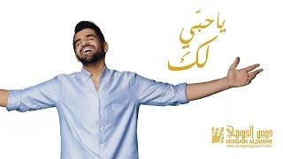 Repeat youtube video حسين الجسمي - يا حبي لك (حصريا) | 2015