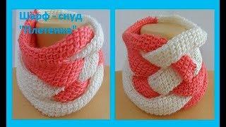 Снуд - плетенка ,тунисское вязание.Crochet scarf - snod ( ш №57)