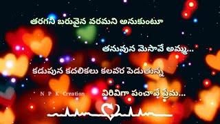K G F Movie || Tharagani baruvaina varamani.... Song lyrics in Telugu Whatsapp video status-mother..