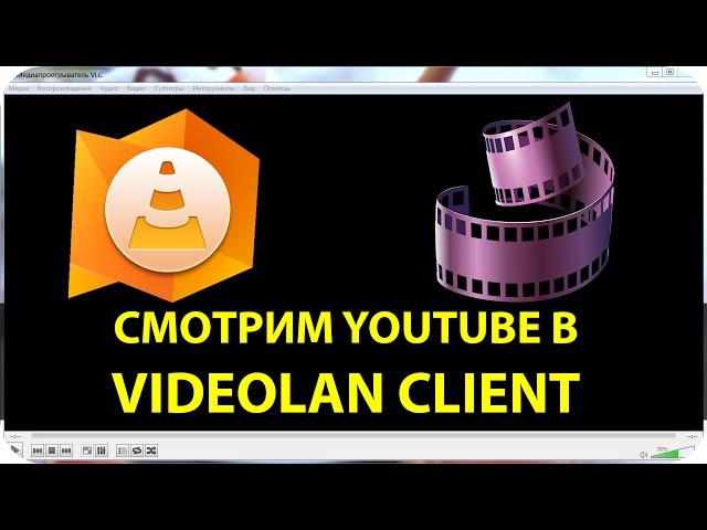 Смотрим YouTube в VLC-плеере