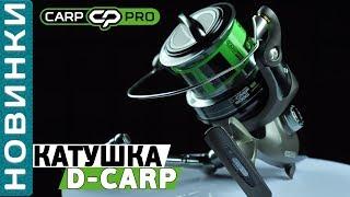обзор мощных карповых катушек Carp Pro D-Carp!