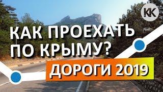 Как лучше ехать по Крыму в 2019.  Маршруты в города Крыма на автомобиле. Капитан Крым