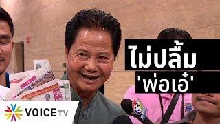 Wake Up Thailand - 'หม่อมปลื้ม'โอด...ไม่น่าเข้าข้าง 'ทวี' เลย!