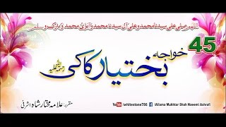 Repeat youtube video (45) Story of Khawajah Qutbud din bakhtiyar kaki chishti