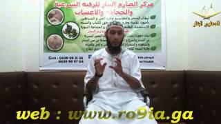 الرقية في رمضان مع الراقي المغربي عبد العالي بالحبيب  00212639989704