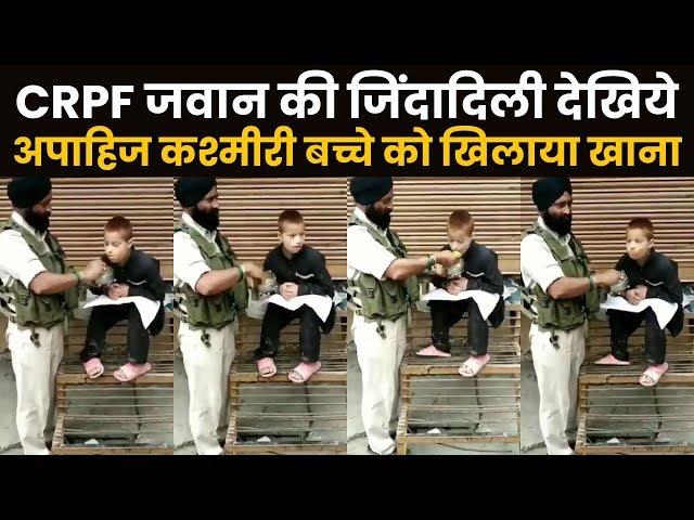 Viral हो रहा है अपाहिज कश्मीरी बच्चे को खाना खिलाते CRPF जवान का ये विडियो