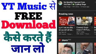 YT Music se Mp3 Song Kaise Download Kare || How to Download Mp3 Song in YT Music 2021||