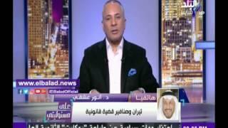 عشقي: السعودية قد تلجأ للقضاء الدولي لاستعادة «تيران وصنافير».. فيديو