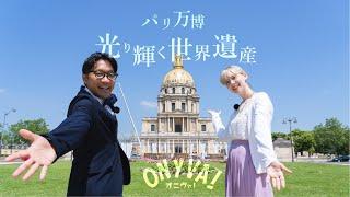 【ツアー告知】2021/6/26 PARIS 1900 パリ万博 光り輝く世界遺産
