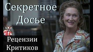Секретное досье - обзор критики фильма