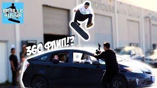 360 флип через машину Аарона!?