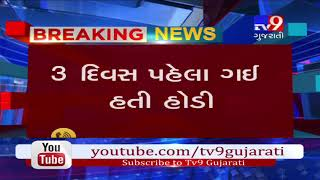 GirSomnath: Fishing boat from Chaara village of Kodinar goes missing- Tv9