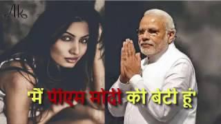 सामने आईं पीएम नरेन्द्र मोदी की बेटी, Avani Modi ने कहा मैं PM Modi की बेटी हूं.Avani modi said that