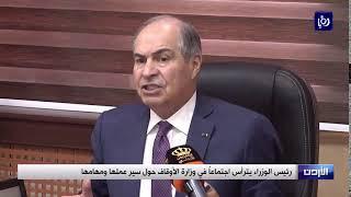 الملقي يترأس اجتماعاً في وزارة الأوقاف - (22-5-2018)