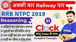 1:30 PM - RRB NTPC 2019 | Reasoning by Deepak Sir | Clock (Complete Concepts)