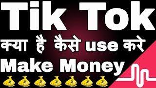 Tik Tok || Tik Tok App Kaise Use Kare || What Is Tik Tok App || How To Use Tik Tok App