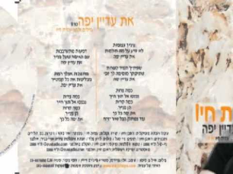 את עדיין יפה - עמית חיו Singer Songwriter Amit Hayo hit Israeli Best Song