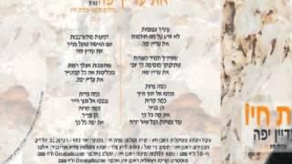 את עדיין יפה - עמית חיו Singer Songwriter Amit Hayo hit Israeli Best Song