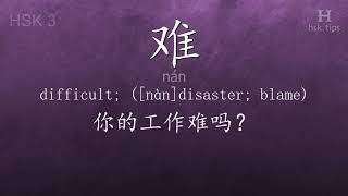 Chinese HSK 3 vocabulary 难 (nán), ex.2, www.hsk.tips