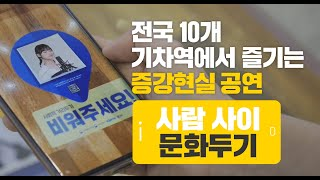 '사람 사이, 문화두기' 캠페인