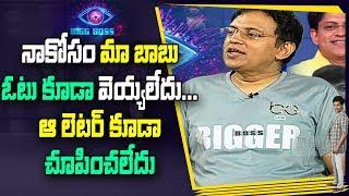 Bigg Boss 2 Contestant Babu Gogineni about his Son | ABN Entertainment