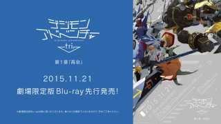 デジモンアドベンチャー tri. 全6章 第1章「再会」 2015.11.21 劇場3...
