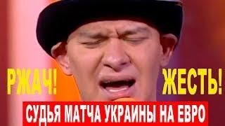 Судья матча УКРАИНА ПОРТУГАЛИЯ чуть не повторил ошибку - этот номер про сборную Украины ДО СЛЕЗ