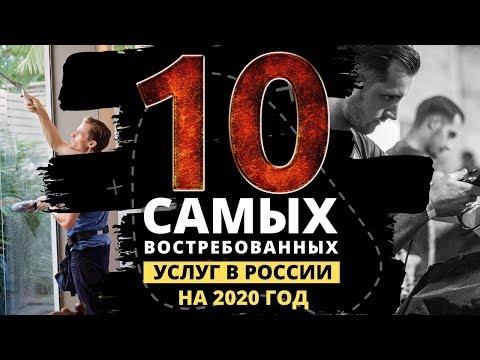 ТОП 10 САМЫХ ВОСТРЕБОВАННЫХ УСЛУГ В РОССИИ  |  БИЗНЕС ИДЕИ НА 2020 ГОД