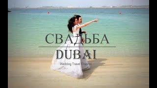 СВАДЬБА В DUBAI. Как организовать? Минимальный бюджет. Популярные места.