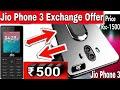 Jio Phone 3 EXCHANGE OFFER ।। Unboxing Jio Phone 3 ।। Price ₹1500 ।। Camera 📷 25MP ।। Ram 4GB