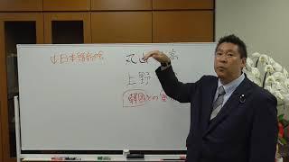 【アンケート募集中】丸山穂高【戦争発言】について立花孝志の見解