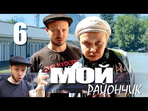 Комедийный сериал - Мой райончик - 6 серия   Бабушка и внук Кастет мошенники   Схема развода веслом