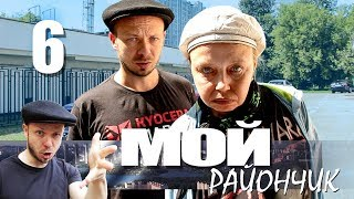 Comedy series - My rayonchik - 6 series | Grandmother and grandson of Brass knuckles