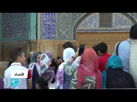 تراجع السياحة في إيران بسبب العقوبات الاقتصادية  - 14:54-2019 / 9 / 4