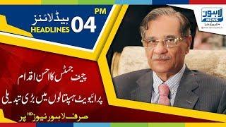 04 PM Headlines Lahore News HD – 17 October 2018