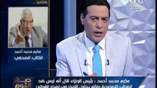 """بالفيديو.. مكرم محمد أحمد: إسرائيل طرف أساسي في قضية """"تيران"""" و""""صنافير"""""""