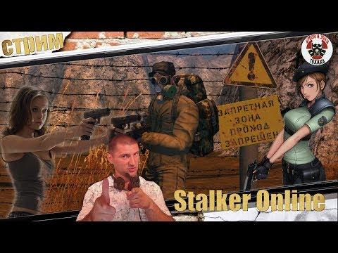 Stalker Online - Ветер в лицо !!