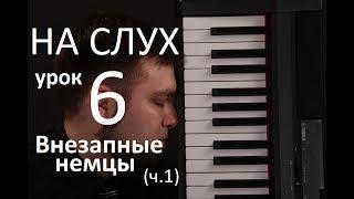 НА СЛУХ / урок 6: подбираем незнакомую песню (