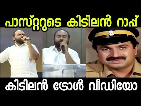 Download À´ª À´¸ À´± À´±à´± À´‡à´¤ À´¤ À´ À´· Pastor Comedy Malayalam Troll Video Pastor Troll Troll Malayalam