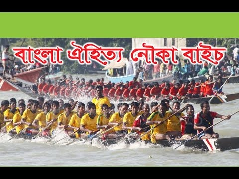 Beautiful in bangladesh (noka baich in bangla) Land Of Stories