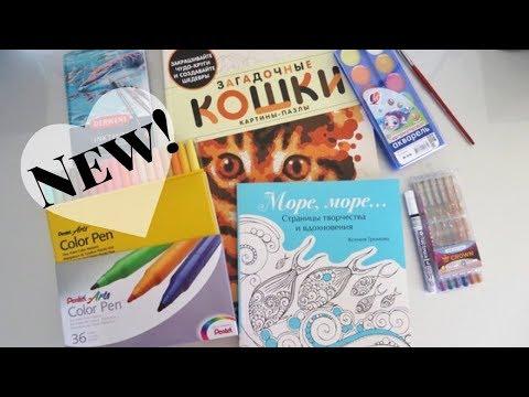 видео: Мои новые раскраски и канцелярия - покупки!