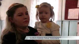 В Умете прошла благотворительная акция в помощь Арине Ларьковой