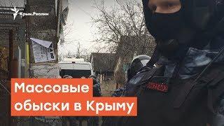 Массовые  обыски в Крыму | Радио Крым.Реалии